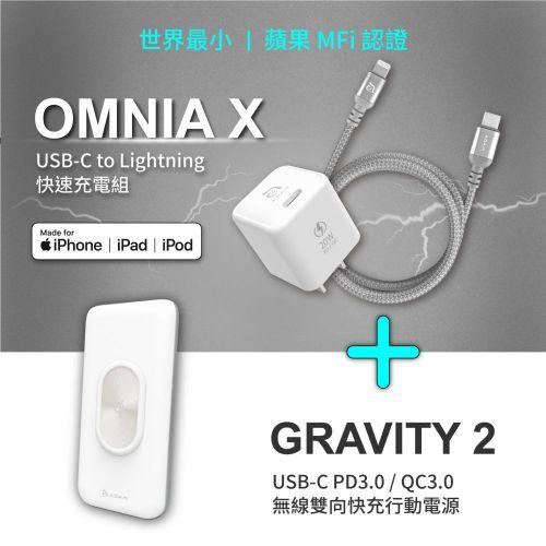 OMNIA X Lightning 快速充電組_GRAVITY 2 無線雙向快充行動電源