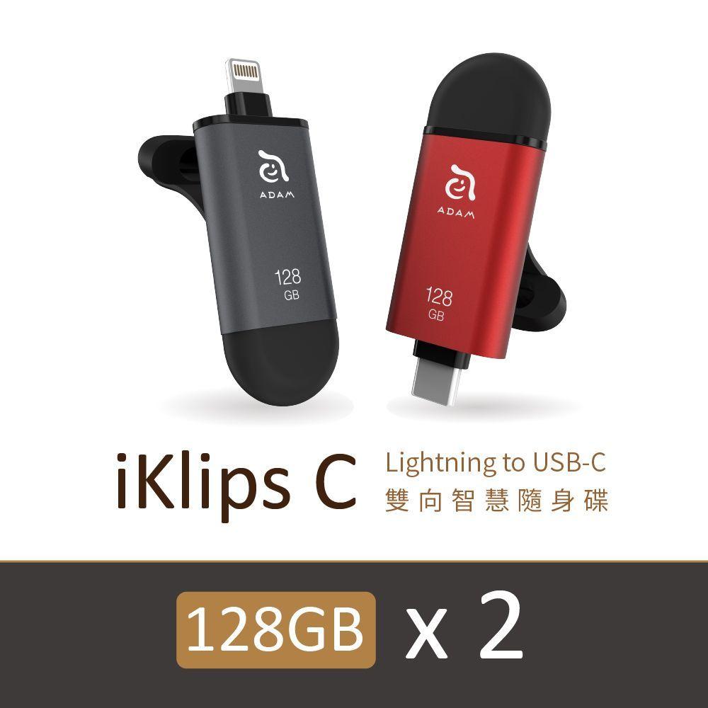 兩入組−iKlips C Lightning/USB-C  iPhone雙向智慧隨身碟 128G