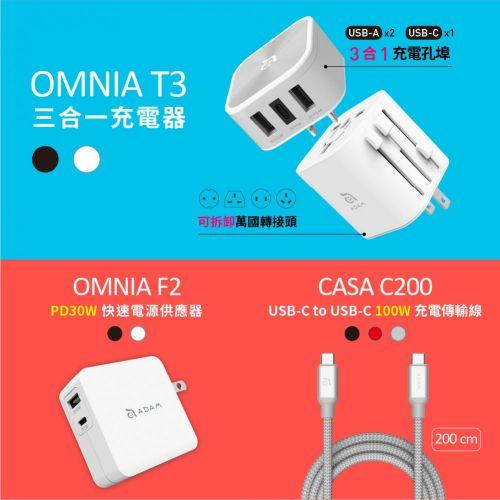 OMNIA T3 三合一充電器 附萬國轉接頭+OMNIA F2 PD30W 快速電源供應器+CASA C200充電傳輸線