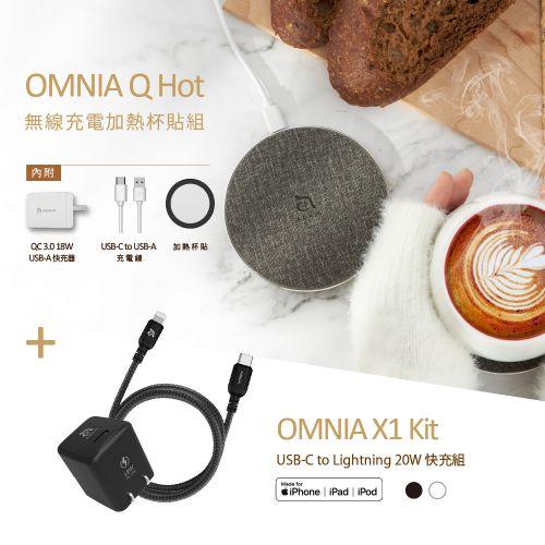 OMNIA Q Hot 無線充電加熱杯貼組_OMNIA X1 Lightning 20W快速充電組