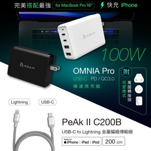 OMNIA Pro 100W 旅行萬用超級充電站_PeAk II C200B USB-C to Lightning Cable 金屬編織傳輸線