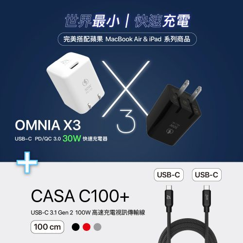 OMNIA X3 PD30W快速充電器_CASA C100 + USB3.1 Gen 2 USB-C 100W 高速充電視訊傳輸線 iPhone不適用