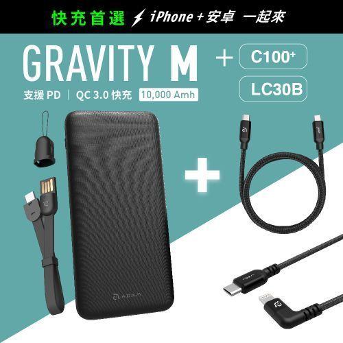 GRAVITY M USB—C PD 3.0 / QC3.0 快充行動電源 黑/白 _ LC30B_C100+三色