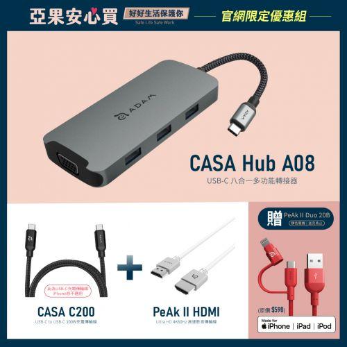 【送MFi線材】CASA Hub A08 USB-C 八合一多功能轉接器_CASA C200 USB-C 對 USB-C 100W 充電傳輸線_PeAk II Ultra HD 4K 60Hz HDMI 高速影音傳輸線 2M