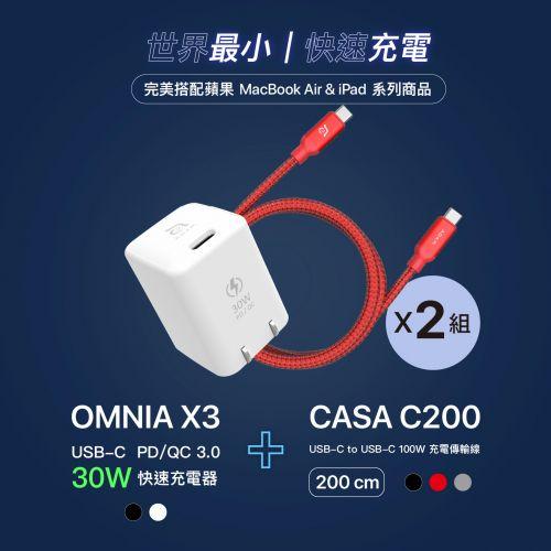 【2入組】OMNIA X3 PD30W快速充電器_CASA C200 USB-C 對 USB-C 100W 充電傳輸線 iPhone不適用