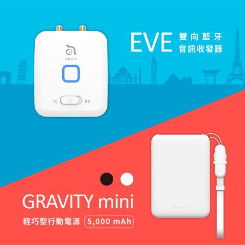 EVE 音樂無極線 雙向藍牙音訊收發器+GRAVITY mini 輕巧型行動電源 5000 mAh