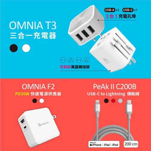 OMNIA T3 三合一充電器 附萬國轉接頭+OMNIA F2 PD30W 快速電源供應器+PeAk II C200B 金屬編織傳輸線