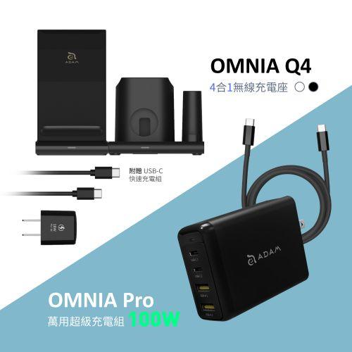 OMNIA Q4 四合一 無線充電座_OMNIA Pro 100W GaN氮化鎵旅行萬用超級充電站