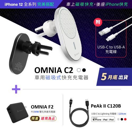 【第三波預購贈好禮】OMNIA C2 車用磁吸快充充電器_OMNIA F2 PD30W 快速電源供應器_PeAk II USB−C to Lightning C120B 金屬編織傳輸線