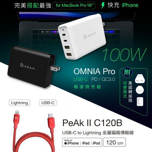 OMNIA Pro 100W 旅行萬用超級充電站_PeAk II C120B USB-C to Lightning Cable 金屬編織傳輸線