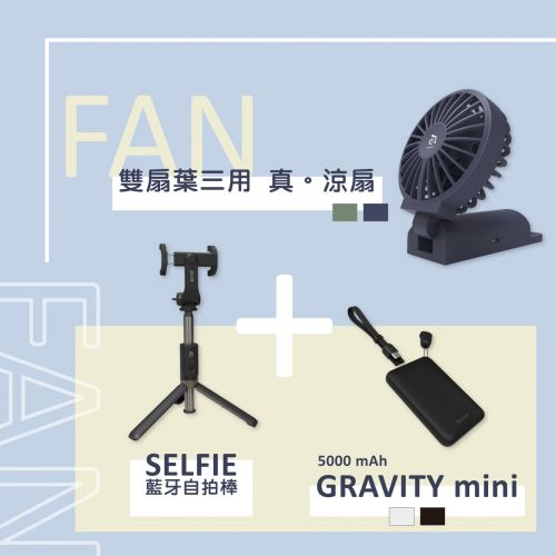 FAN 雙扇葉三用手持摺疊風扇+GRAVITY mini 輕巧型行動電源 5000 mAh+SELFIE 藍牙遙控腳架自拍棒