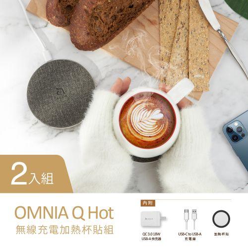 【2入組】OMNIA Q Hot 無線充電加熱杯貼組