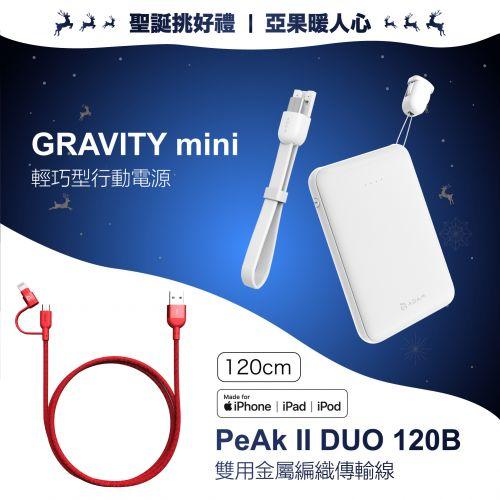 GRAVITY mini 輕巧型行動電源_PeAk II  Duo 120B雙用金屬編織傳輸線