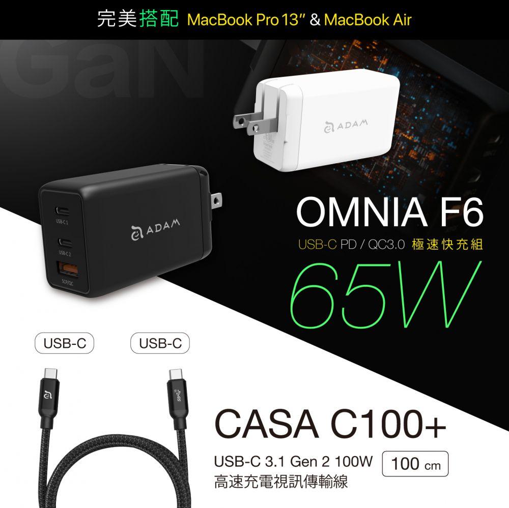 OMNIA F6 65W快速電源供應器+CASA C100+ USB3.1 Gen 2 USB-C 100W 高速充電視訊傳輸線