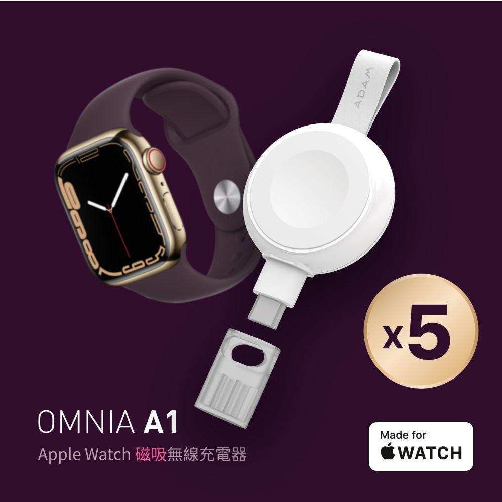 【超值5入組】OMNIA A1 Apple Watch磁吸無線充電器
