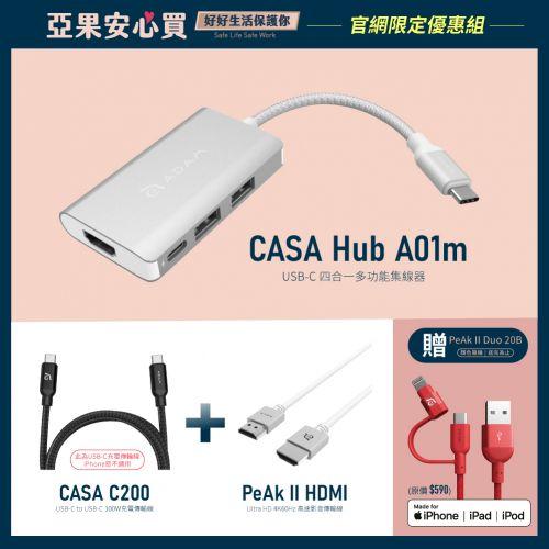 【送MFi線材】CASA Hub A01m USB 3.1 Type−C 四合一多功能集線器_CASA C200 USB-C 對 USB-C 100W 充電傳輸線_PeAk II Ultra HD 4K 60Hz HDMI 高速影音傳輸線 2M