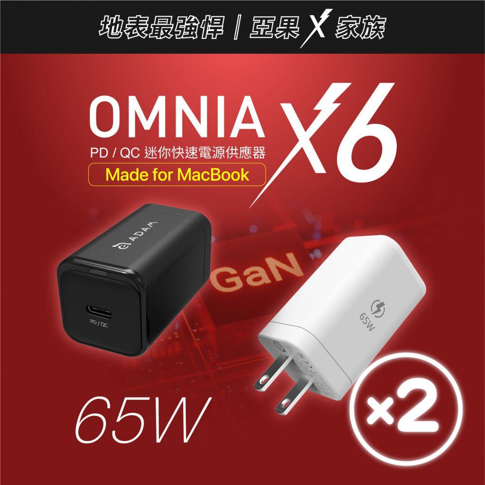 【2入組】OMNIA X6 65W 氮化鎵GaN極小型電源供應器