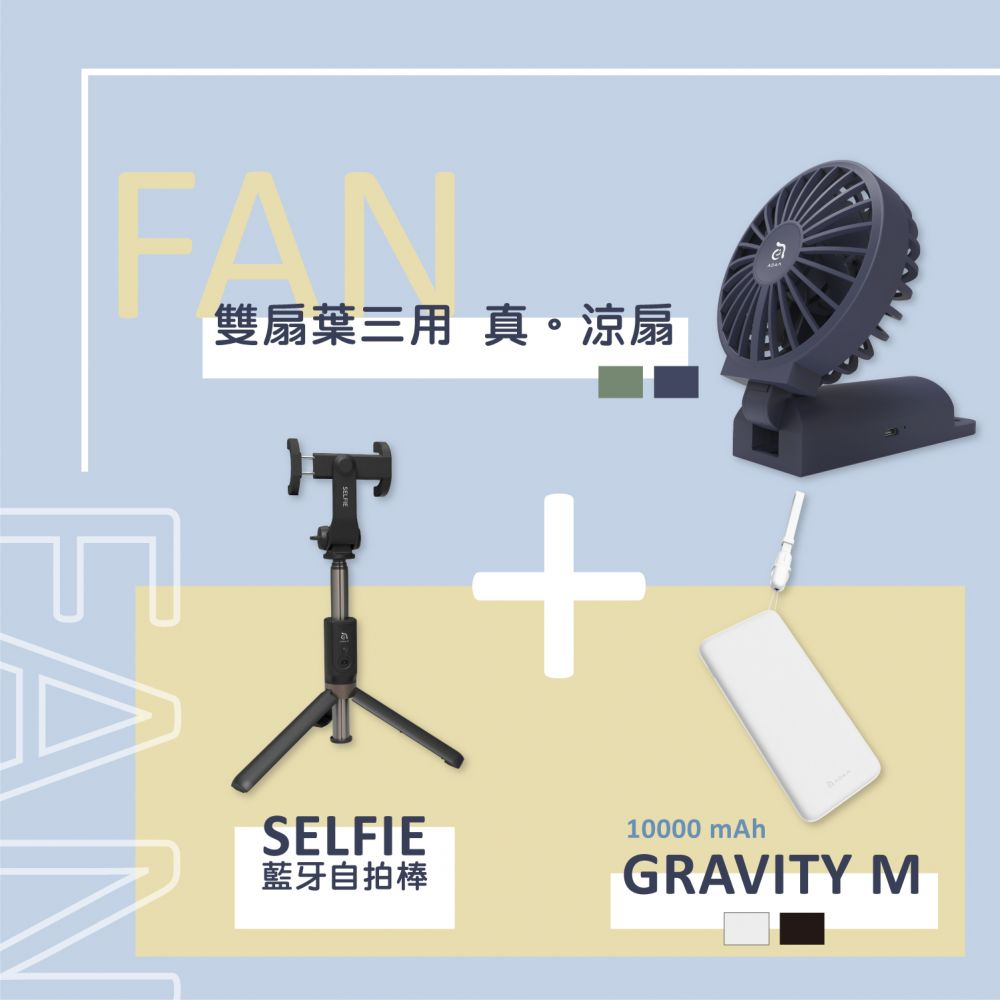 FAN 雙扇葉三用手持摺疊風扇+GRAVITY M USB-C PD 3.0 /QC3.0 快充行動電源+SELFIE 藍牙遙控腳架自拍棒