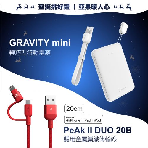 GRAVITY mini 輕巧型行動電源_PeAk II  Duo 20B雙用金屬編織傳輸線