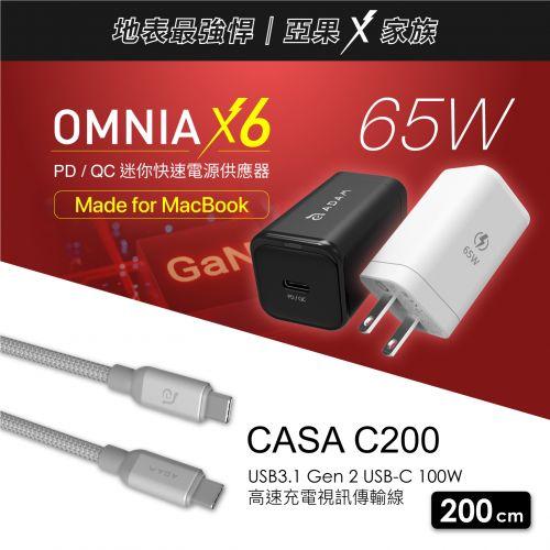 OMNIA X6 65W 氮化鎵GaN極小型充電器_CASA C200 USB-C 對 USB-C 100W 充電傳輸線