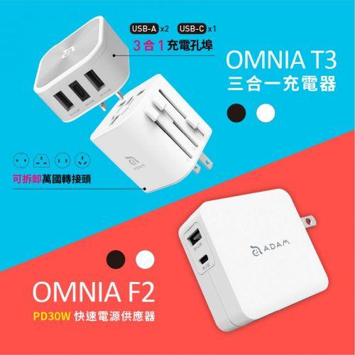 OMNIA T3 三合一充電器 附萬國轉接頭+OMNIA F2 PD30W 快速電源供應器