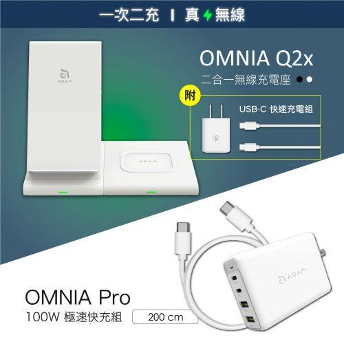 OMNIA Q2x 二合一 無線充電座_OMNIA Pro 100W GaN氮化鎵旅行萬用超級充電站