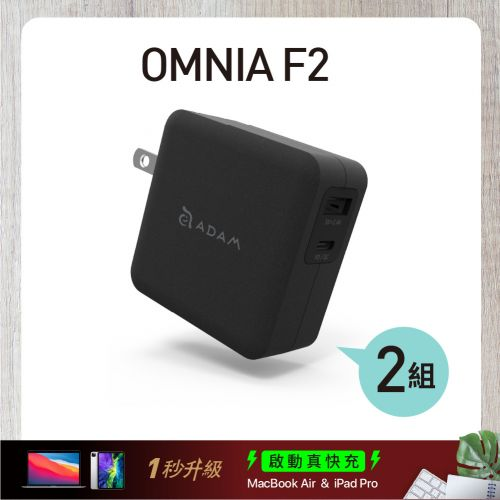 【2入組】OMNIA F2 PD30W 快速電源供應器