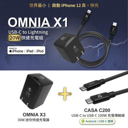 OMNIA X1 Lightning 20W快速充電組_OMNIA X3 PD30W快速充電器_CASA C200 USB-C 對 USB-C 100W 充電傳輸線
