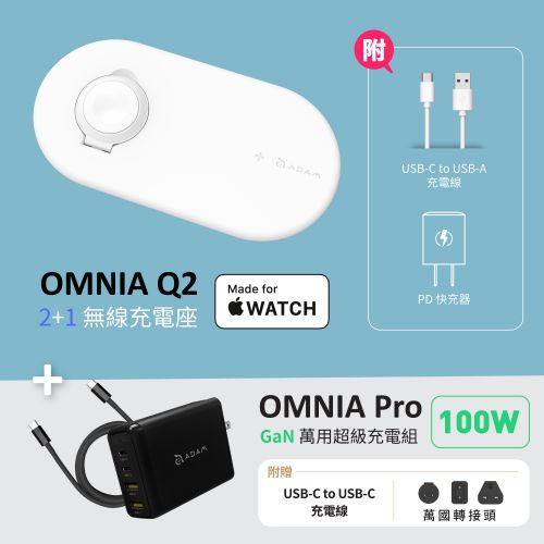【預購3月出貨】OMNIA Q2 二合一無線充電座 附PD/QC 18W快充頭_OMNIA Pro 100W GaN氮化鎵旅行萬用超級充電站
