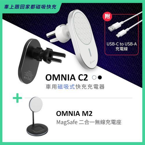 【i12磁吸全套】OMNIA C2 車用磁吸快充充電器_OMNIA M2 MagSafe 二合一無線充電座