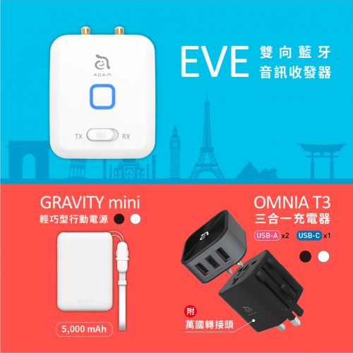 EVE 音樂無極線 雙向藍牙音訊收發器+OMNIA T3 旅行萬用充電轉接頭 附USB轉接頭+GRAVITY mini 輕巧型行動電源 5000 mAh