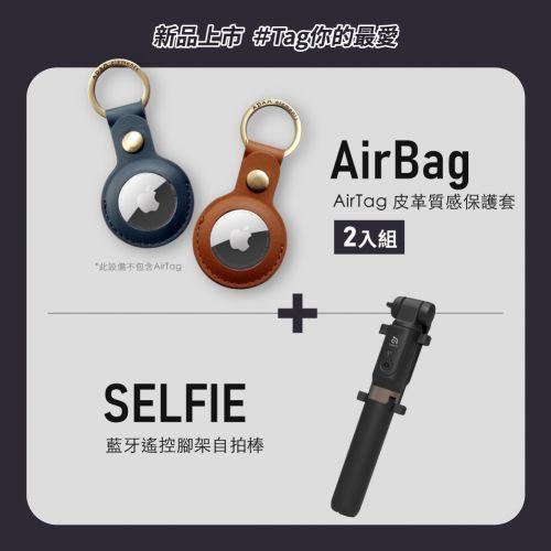 AirBag 皮革質感保護套_SELFIE 藍牙遙控腳架自拍棒