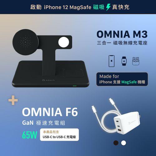 【預購10月發貨】OMNIA M3 3加1 磁吸無線充電座_OMNIA F6 65W GaN氮化鎵快速電源供應器