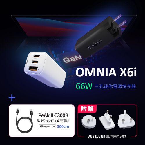 OMNIA X6i 66W GaN氮化鎵萬國三孔迷你快速充電器_PeAk II USB-C to Lightning Cable C300B 金屬編織傳輸線