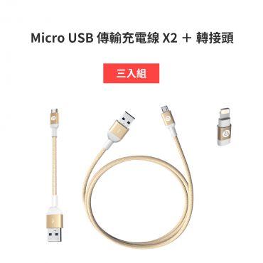 3入組-PeAk Micro USB 傳輸充電線2入+轉接頭 金色