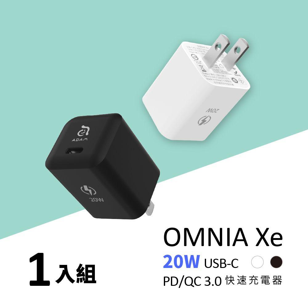 OMNIA Xe USB-C 20W 極小型快充電源供應器