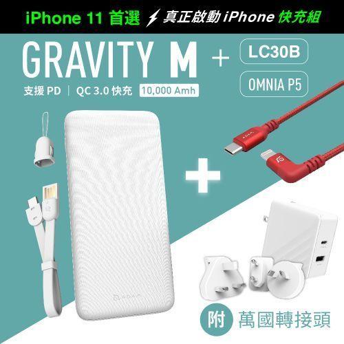 GRAVITY M USB-C PD 3.0/QC3.0 快充行動電源 _OMNIA P5_LC30B