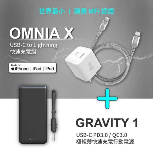 OMNIA X Lightning 快速充電組_GRAVITY 1 極輕薄快速充電行動電源