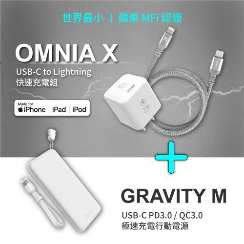 OMNIA X Lightning 快速充電組_GRAVITY M 快充行動電源