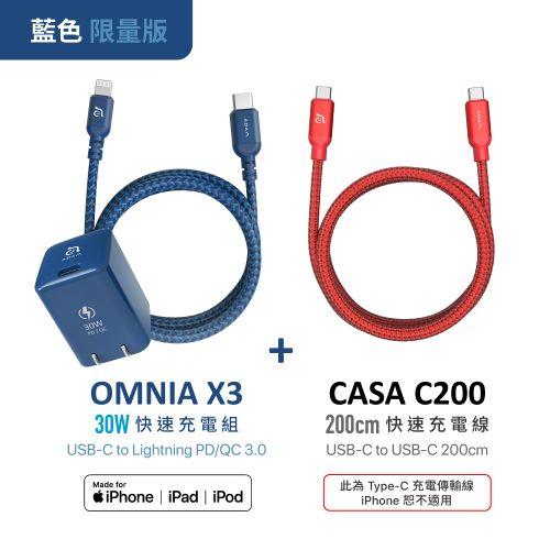 【官網限定限量藍色】OMNIA X3 PD30W Lightning 快速充電組(120cm)_CASA C200 USB C to USB C 100W 充電傳輸線