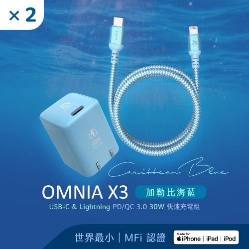【官網獨家限量】【加勒比海藍】2入組 OMNIA X3 PD30W Lightning 快速充電組(120cm)