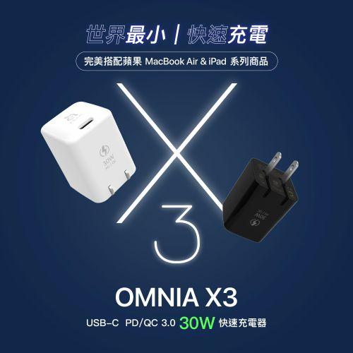 加購_【2入】OMNIA X3 USB-C PD 30W 迷你快速電源供應器