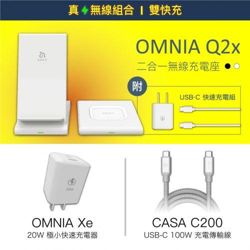 OMNIA Q2x 二合一 無線充電座_OMNIA Xe USB-C 20W 極小型快充電源供應器_CASA C200 USB-C 對 USB-C 100W 充電傳輸線