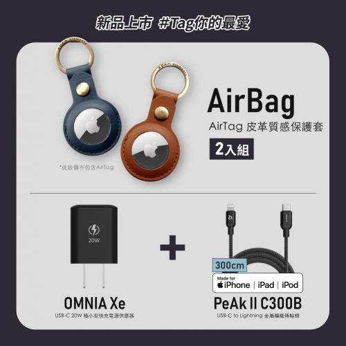 AirBag 皮革質感保護套_OMNIA Xe Lightning 300公分 20W快速充電組