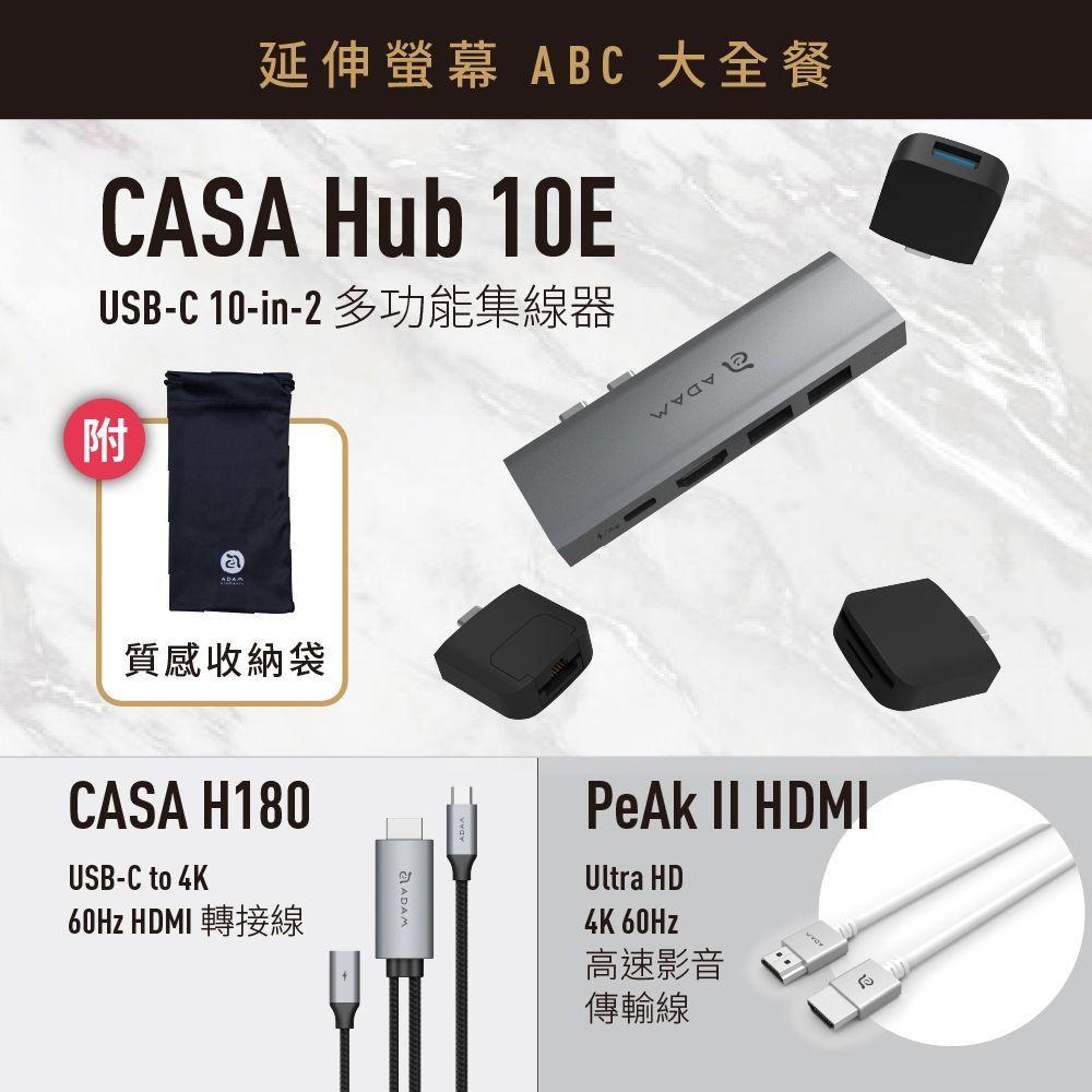 CASA Hub 10E USB-C 10 in 2 多功能集線器+ CASA H180 USB-C to 4K 60Hz HDMI 轉接線+PeAk II Ultra HD 4K 60Hz HDMI 高速影音傳輸線 2M