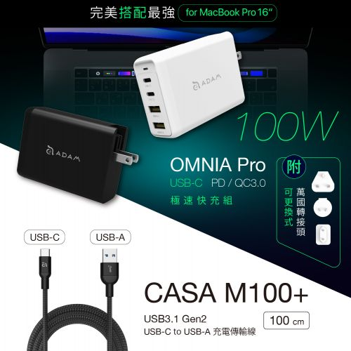 OMNIA Pro 100W 旅行萬用超級充電站_CASA M100+ USB3.1 Gen2 USB-C 對 USB-A 充電傳輸線
