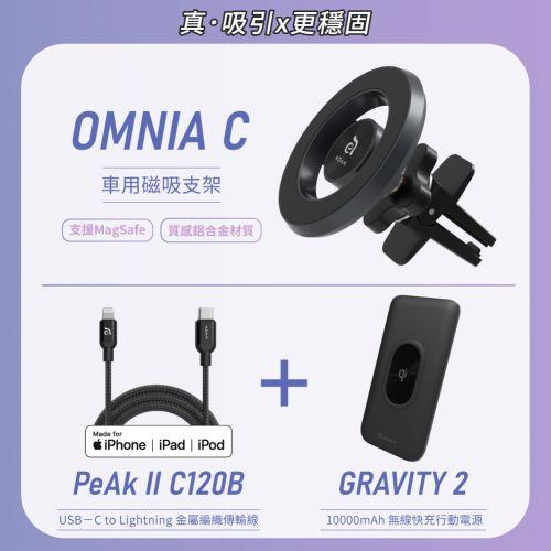 OMNIA C車用磁吸車架_GRAVITY 2 無線雙向快充行動電源_PeAk II USB−C to Lightning C120B 金屬編織傳輸線