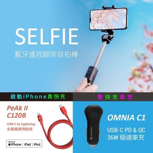 SELFIE 藍牙遙控腳架自拍棒 黑+OMNIA C1 USB−C PD & QC 36W 極速車充+PeAk II USB−C to Lightning Cable C120B 金屬編織傳輸線