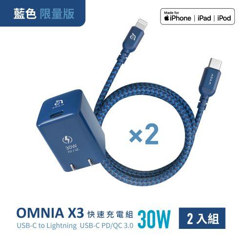 【官網限定限量藍色】【2入組】OMNIA X3 PD30W Lightning 快速充電組(120cm)