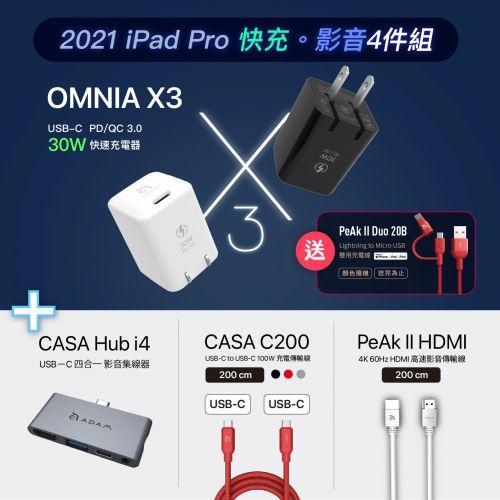 【送MFi線材】OMNIA X3 TypeC PD 30W 迷你快充_CASA Hub i4 TypeC 四合一 iPad Pro影音集線器_CASA C200 USB-C 對 USB-C 100W 充電傳輸線_PeAk II Ultra HD 4K 60Hz HDMI 高速影音傳輸線 2M